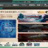 【迎撃!トラック泊地強襲 : E-1 トラック泊地】クリア