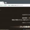 「フレ石編成的ななにか」がSSL対応(HTTPS化)したぜよ!