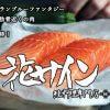 鮭料理専門店 花サイン